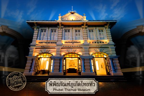 พิพิธภัณฑ์ภูเก็ตไทยหัว 1