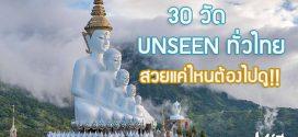 30 วัด UNSEEN ในเมืองไทย สวยแค่ไหนต้องไปดู