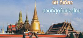 50 สถานที่ท่องเที่ยว สวยที่สุดในไทย