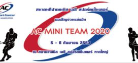 ขอเชิญร่วมการแข่งขัน AC MINI TEAM 2020 ระหว่างวันที่ 5-6 กันยายน 2563