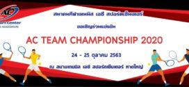 ผลการแข่งขัน AC TEAM CHAMPIONSHIP 2020