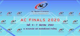 ผลการแข่งขัน AC FINALS 2020