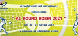 ผลการแข่งขัน AC ROUND ROBIN 2021 #1