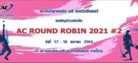 ขอเชิญเข้าร่วมการแข่งขัน AC ROUND ROBIN 2021 ครั้งที่ 2 ระหว่างวันที่ 17 – 18 เมษายน 2564
